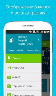 Мой TPS- screenshot thumbnail