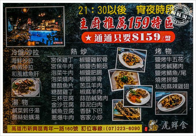 虎鮮食菜單menu