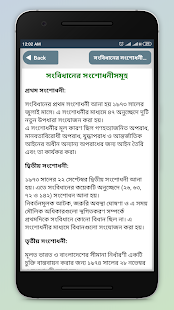 বাংলাদেশের সংবিধান ~ constitution of bangladesh for PC-Windows 7,8,10 and Mac apk screenshot 5