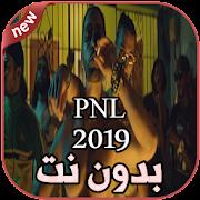 أغاني PNL بدون نت Blanka 2019