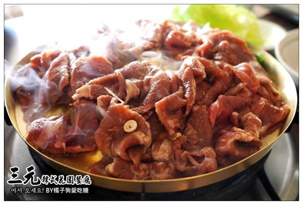 三元韓式花園餐廳:어서 오세요!~連裴勇俊都愛的燒肉餐廳