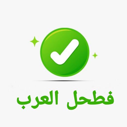 فطحل العرب