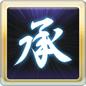 百承(2アビ)