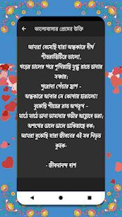 Download রোমান্টিক প্রেমের উক্তি - Romantic quotes For PC Windows and Mac apk screenshot 5