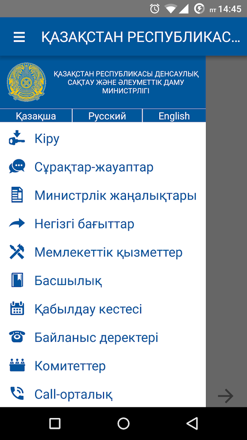 МЗСР РК- screenshot