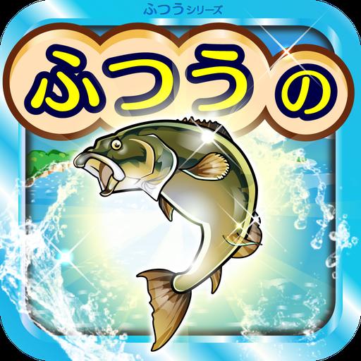 ふつうの釣りゲーム