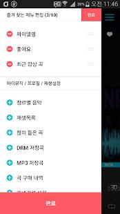 지니 뮤직 - genie - screenshot thumbnail