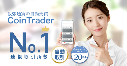 No.1 trading assistant | CoinTrader - screenshot