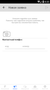 Домовой- screenshot thumbnail