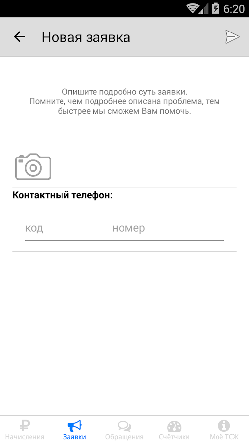 Домовой- screenshot