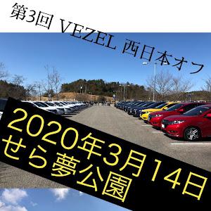 ヴェゼル RU3 ハイブリッドZのカスタム事例画像 ma.ki4540さんの2020年01月21日21:06の投稿