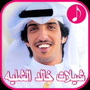 Shailat Khaled Al - Shaila - náhled