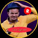 صديق عمر بدون نت - أغاني سودانية icon