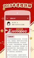 screenshot of 2019詹惟中八字排盤