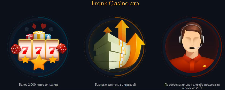 официальный сайт франк казино зеркало сегодня