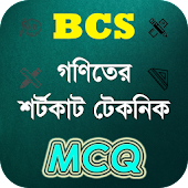 mcq math OR bcs math preparation বা বিসিএস গণিত