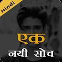 एक नयी सोच - Ek Nayi Soch - Life changing quotes! icon