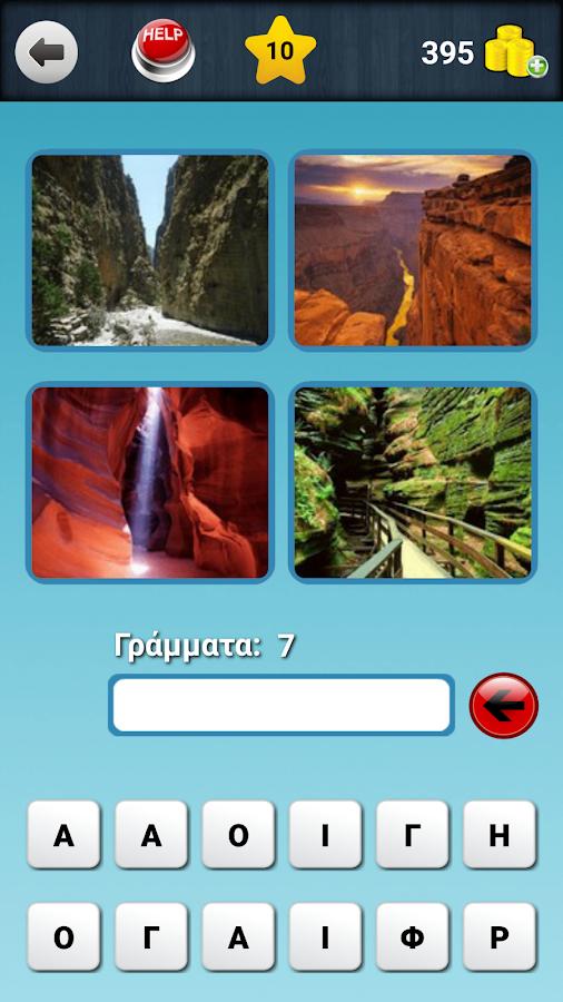 4 Εικόνες 1 Λέξη - στιγμιότυπο οθόνης