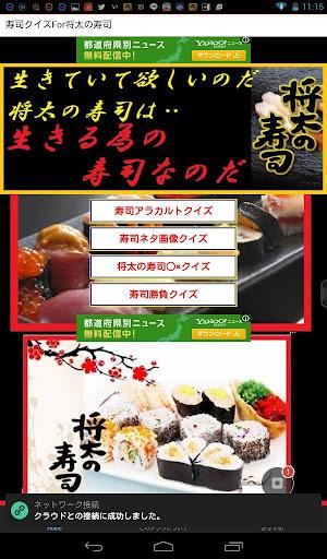 寿司クイズFor将太の寿司