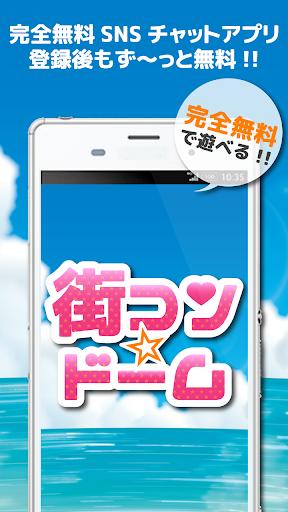 《出会系アプリ》完全無料の街コン★ドーム