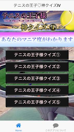 免費下載娛樂APP|神クイズⅣ forテニスの王子様 app開箱文|APP開箱王