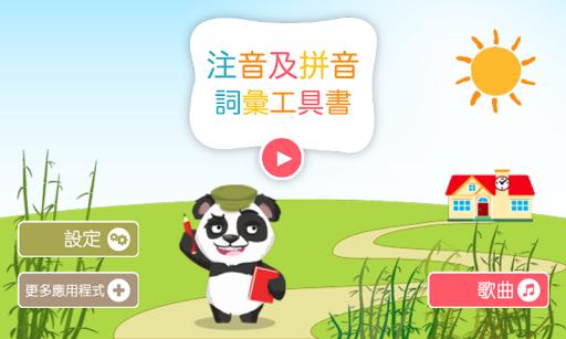 給兒童的注音及拼音詞彙工具書 幼稚園及學齡前字母辭典