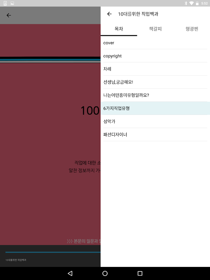 위퍼블 - Wepubl- screenshot
