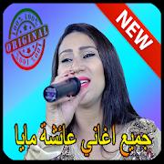 جميع اغاني عائشة مايا دون أنترنت 2018 Aicha Maya