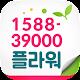 전국꽃배달 1588-39000 플라워 (app)