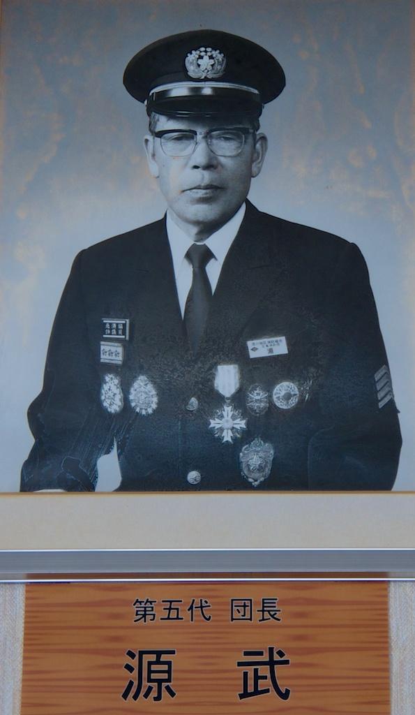 Photo: 第5代団長・源武 氏 北竜消防(深川地区消防組合 深川消防署北竜支署)