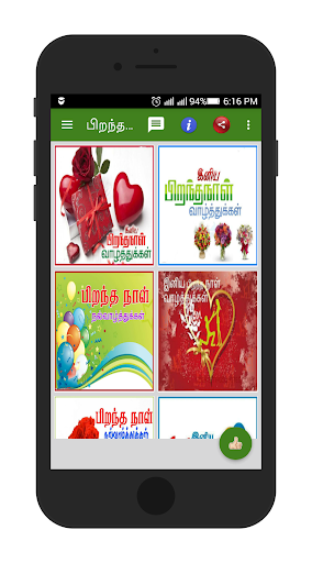 Tamil Birthday SMS & Images 5.0 screenshots 2