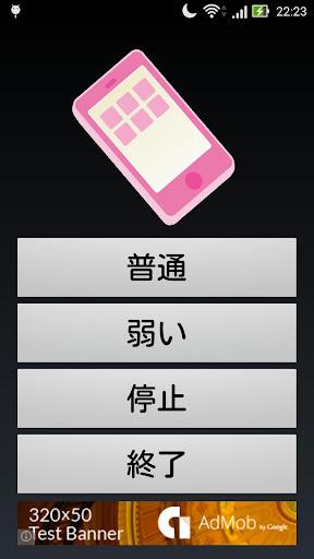 화면 오프가능 2 단계 조정할 수 있는 바이브래이터