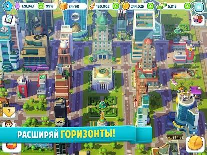 Ситимания: Строим Город Screenshot