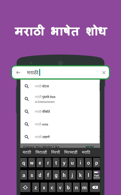 Fast Marathi Keyboard-English to Marathi typing APK Latest