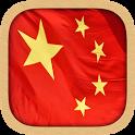 Chinese (Mandarin) Practice icon