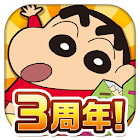 Kasukabe runner !! of Crayon Shin-chan storm is called a flame icon