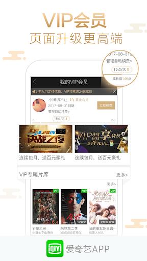 IQIYI 9.8.0 screenshots 4