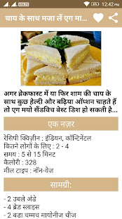 Healthy food recipe in hindi apps on google play screenshot image forumfinder Image collections