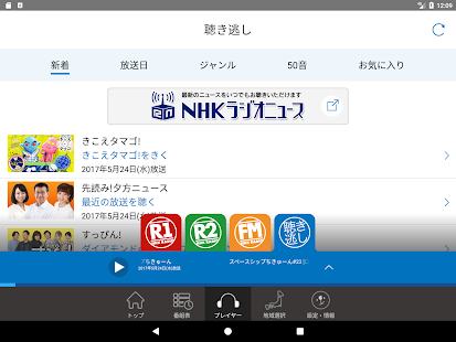 NHK Radio RADIRU*RADIRU- screenshot thumbnail