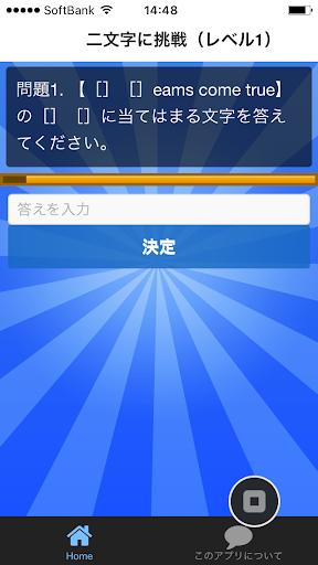 無料娱乐Appの曲名穴埋めクイズ・JUMP編 ~タイトルが学べる無料アプリ~|記事Game