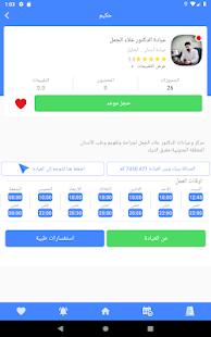 Download Hakim - حكيم For PC Windows and Mac apk screenshot 6