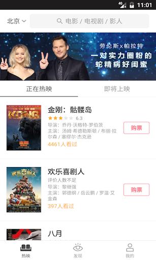Douban Movie 4.2.0 screenshots 1