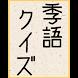 俳句 季語クイズ/春夏秋冬の季語を知っていますか?簡単クイズでちょっとした季語を覚えよう! - Androidアプリ
