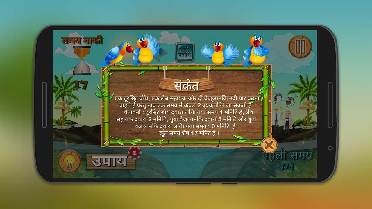 River Crossing Hindi IQ Puzzle- screenshot