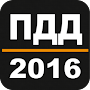 ПДД 2016 by Baykal Apps & Natalya Lev APK icon