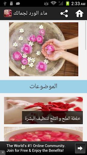 اسرار ماء الورد لجمالك ولصحتك