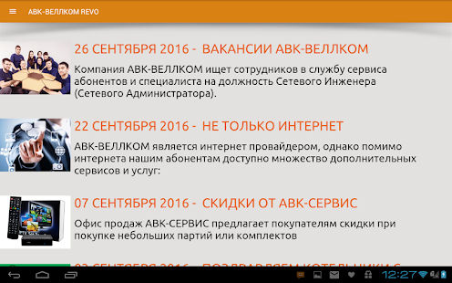 АВК-ВЕЛЛКОМ REVO- screenshot thumbnail