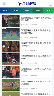 民視新聞- screenshot thumbnail