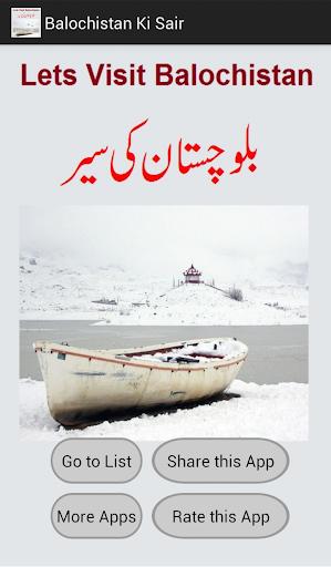 Balochistan Ki Sair - Pakistan
