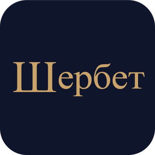 Шербет file APK for Gaming PC/PS3/PS4 Smart TV